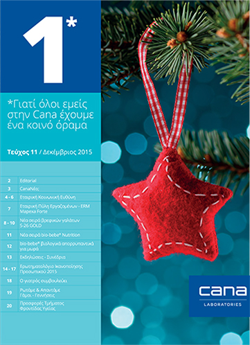 CANA Newsletter: Τεύχος 11